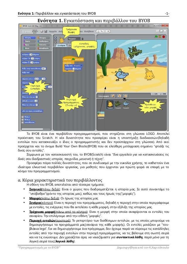 Ενότητα 1: Περιβάλλον και εγκατάσταση του ΒΥΟΒ -1- Ενότητα 1. Εγκατάσταση και περιβάλλον του BYOB Το BYOB είναι ένα περιβά...