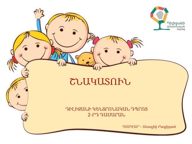 Շնակատուն