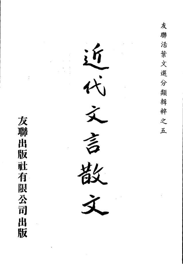 Union Culture Orgnization 友联活页文选 -  近代文言散文