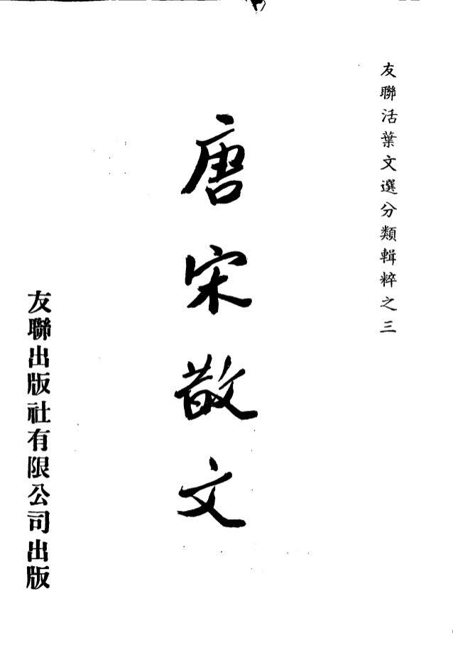 Union Culture Orgnization 友联活页文选 -  唐宋散文