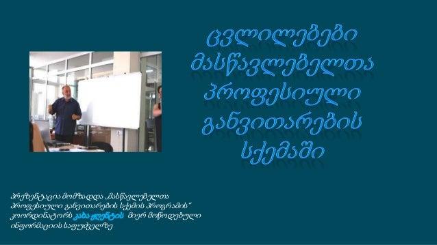 მასწავლებელთა პროფესიული განვითარების სქემა