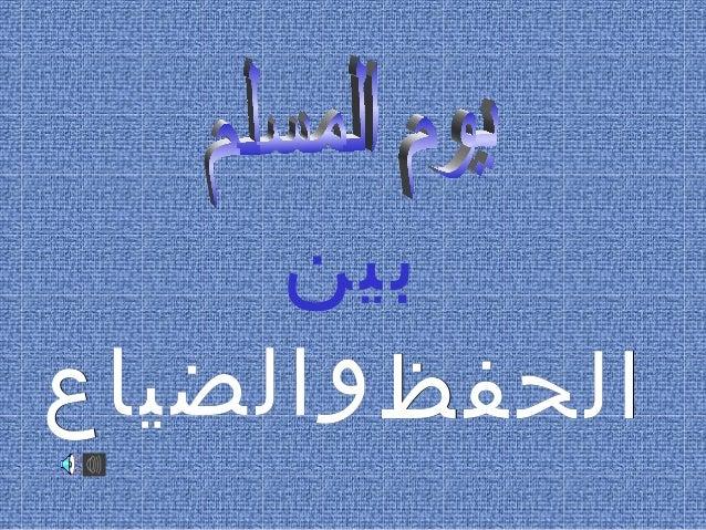 بين الحفظالحفظالضياعالضياع وو
