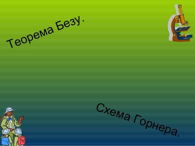 Схема Горнера. Теорема Безу.
