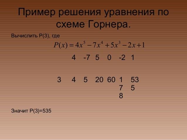 Пример решения уравнения по
