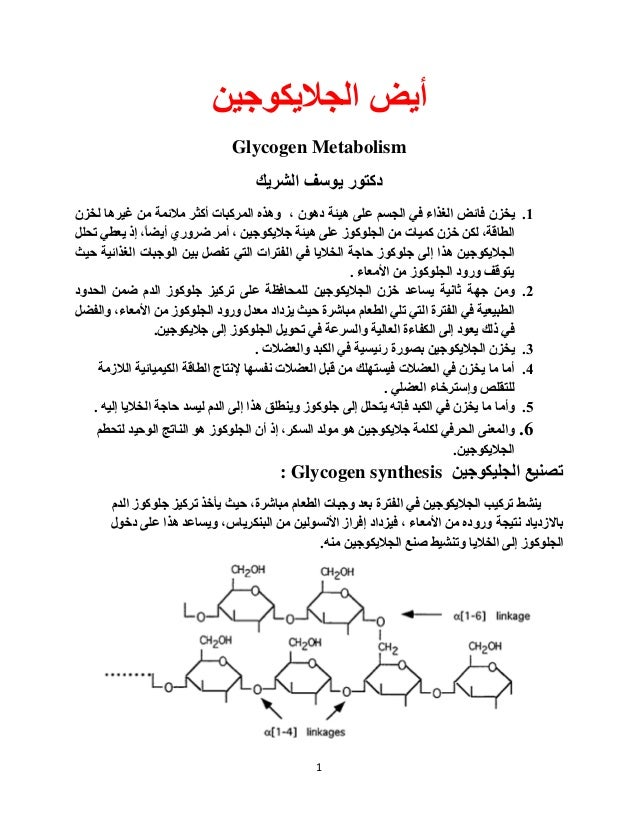 1 أيضالجاليكوجين Glycogen Metabolism دكتورالشريك يوسف 1.يخزنفائضالغذاءفيالجسمعلىهيئةدهون،وهذه...