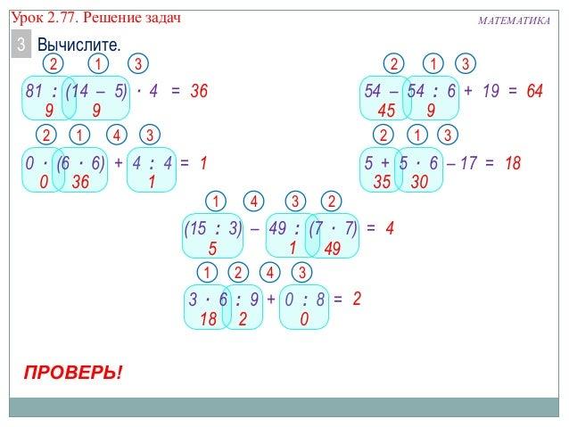 Решение задач 3 Вычислите. 12