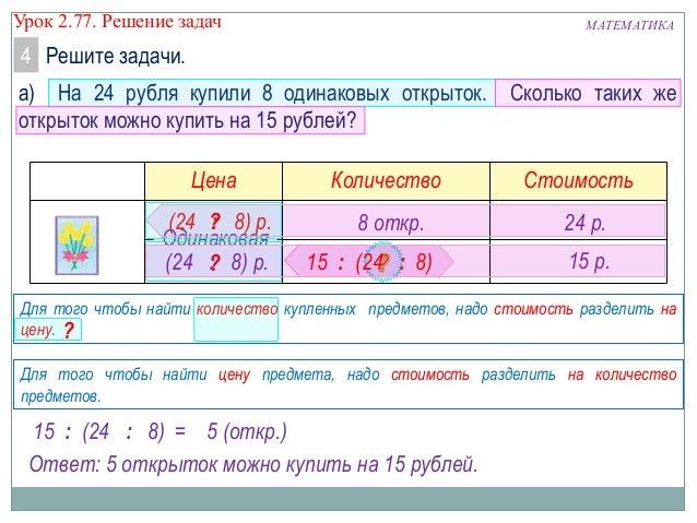 Решение задач а) На 24 рубля