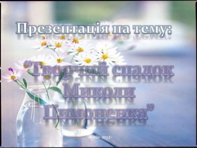 -Київ-2012-