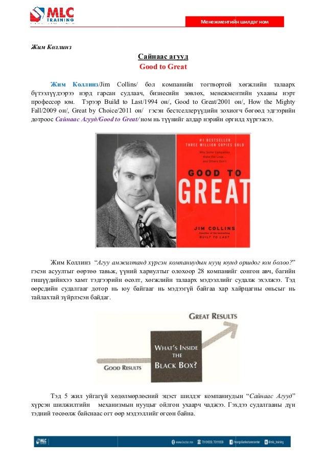 Жим Коллинз Жим Коллинз/Jim Collins бүтээлүүдээрээ нэрд гарсан судлаач, бизнесийн профессор юм. Тэрээр Build to Last/1994 ...