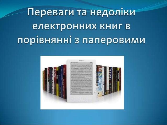 Електронна книжка чи паперова? Недоліки та переваги. Майбутнє бібліотек