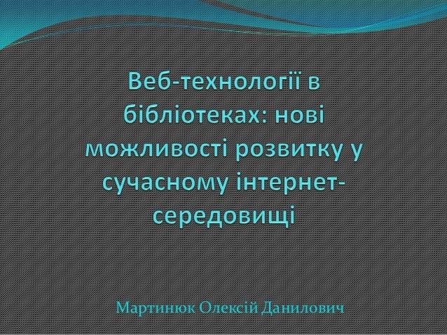 Мартинюк Олексій Данилович