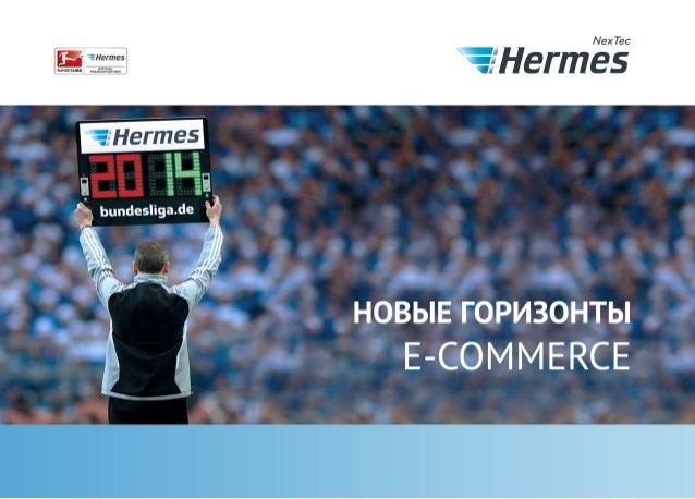 Услуги e-commerce компании Hermes NexTec