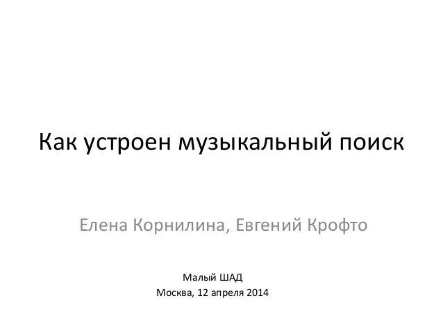 Как устроен музыкальный поиск Елена Корнилина, Евгений Крофто Малый ШАД Москва, 12 апреля 2014