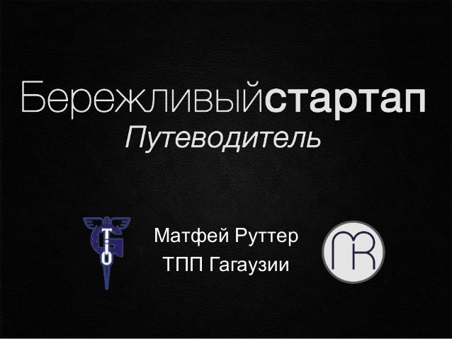 Бережливый стартап путеводитель (Lean Startup Roadmap, Russian)