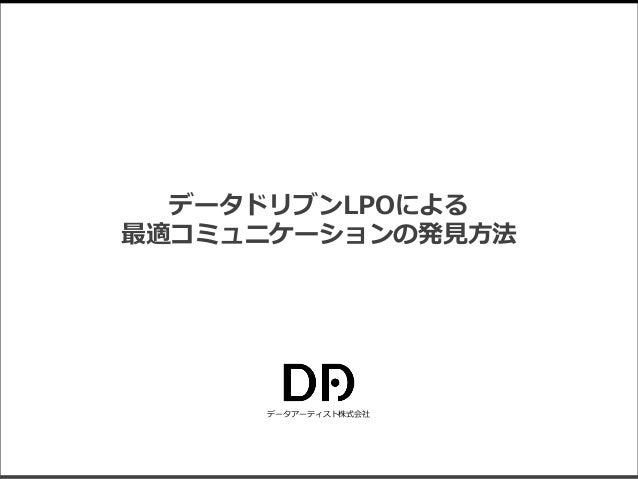 データアーティスト株式会社 データドリブンLPOによる 最適コミュニケーションの発見方法