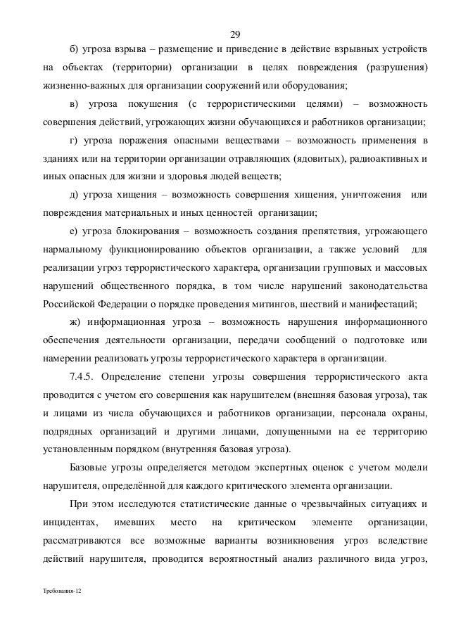 29 Требования-12 б) угроза