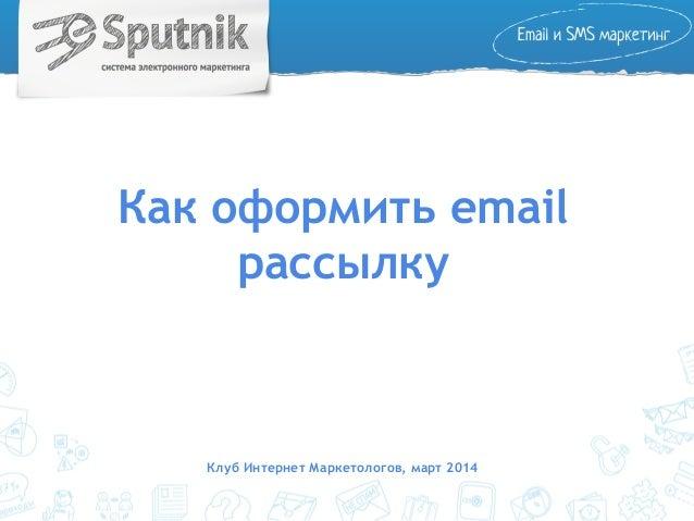 Как оформить email рассылку Клуб Интернет Маркетологов, март 2014