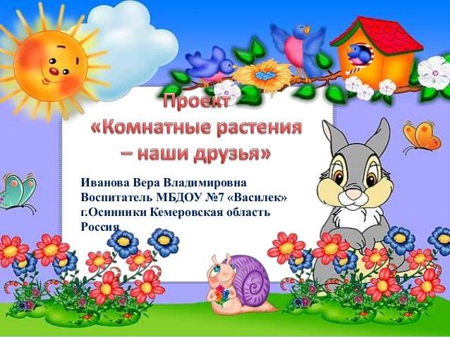Иванова Вера Владимировна