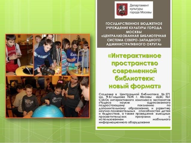 Список друзей и партнеров гбук г москвы цбс 1 сзао