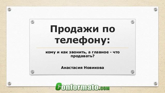 Продажи по телефону: кому и как звонить, а главное - что продавать? Анастасия Новикова