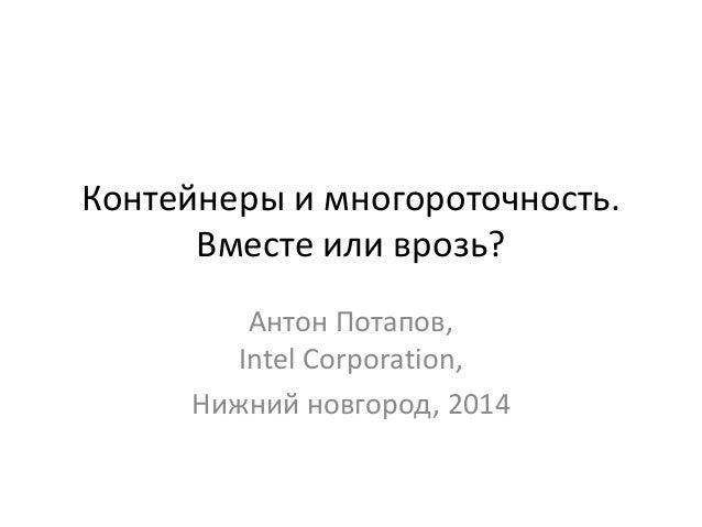 Антон Потапов — С++ контейнеры и многопоточность: вместе или врозь?