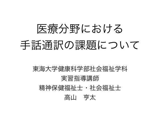 NPO IGB定例会資料:医療分野における手話通訳の課題 (高山 亨太)