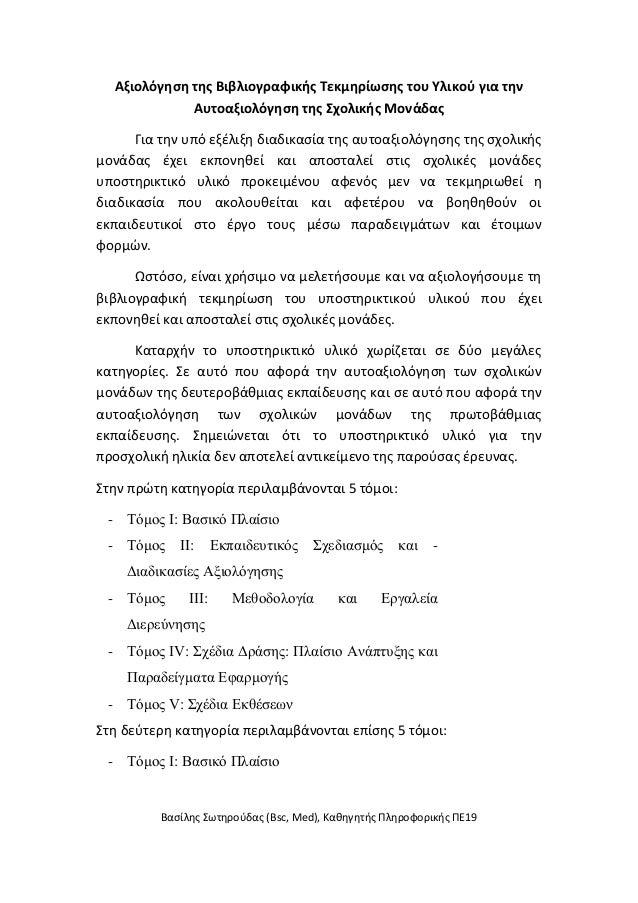 Αξιολόγηση της Βιβλιογραφικής Τεκμηρίωσης του Υποστηρικτικού Υλικού για την Αυτοαξιολόγηση της Σχολικής Μονάδας