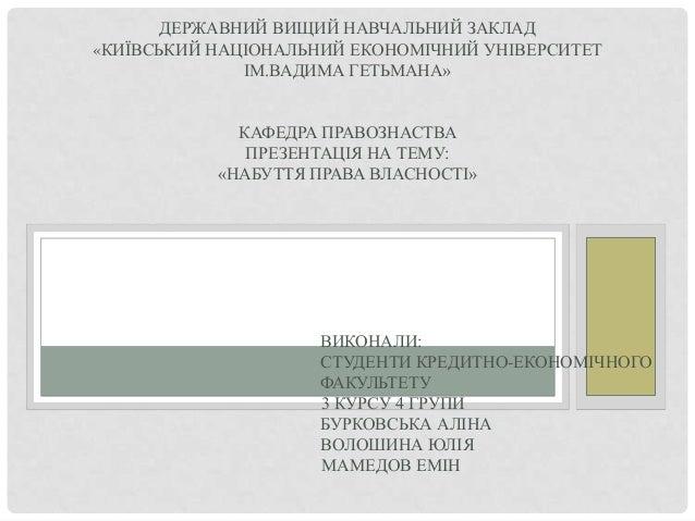 Набуття права власності в Україні
