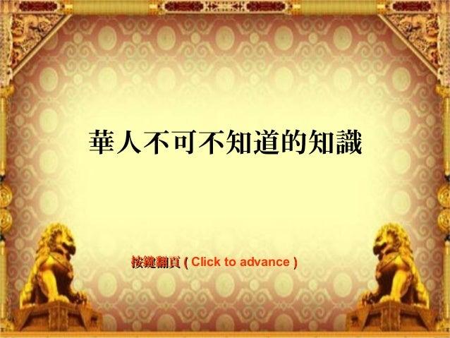 華人不可不知道的知識 按鍵翻頁按鍵翻頁 (( Click to advance ))