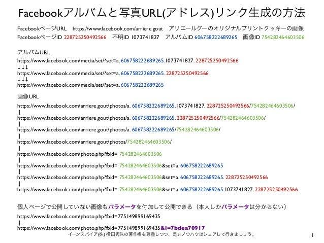 1イーンスパイア(株) 横田秀珠の著作権を尊重しつつ、是非ノウハウはシェアして行きましょう。 Facebookアルバムと写真URL(アドレス)リンク生成の方法 FacebookページURLhttps://www.facebook.com/ar...