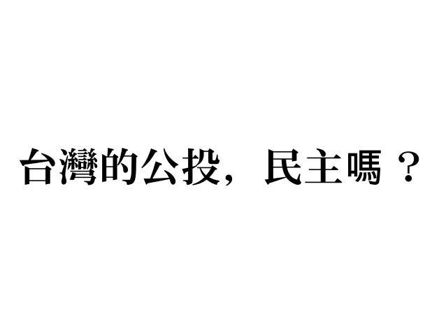 台灣的公投,民主 ?嗎