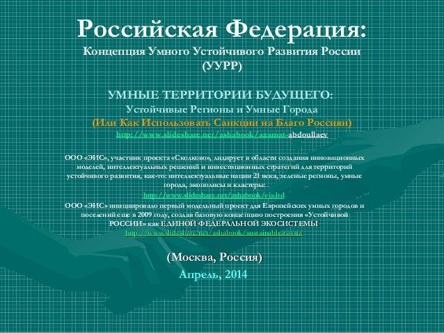 Россия Территория Устойчивого Развития