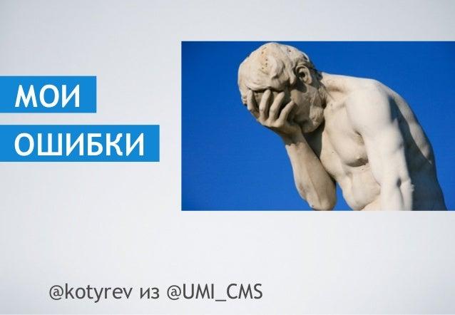 МОИ @kotyrev из @UMI_CMS ОШИБКИ
