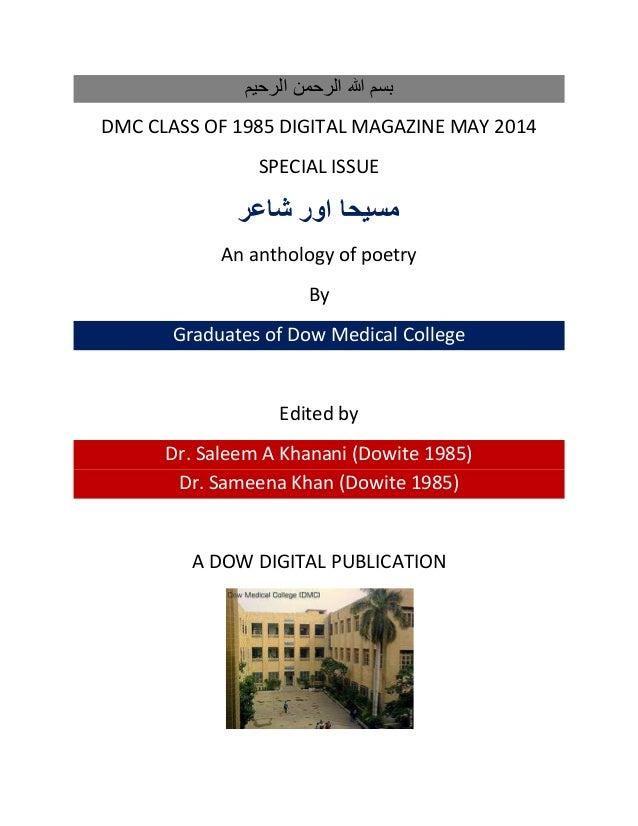 الرحيم الرحمن هللا بسم DMC CLASS OF 1985 DIGITAL MAGAZINE MAY 2014 SPECIAL ISSUE مسيحاشاعر اور An anthology ...