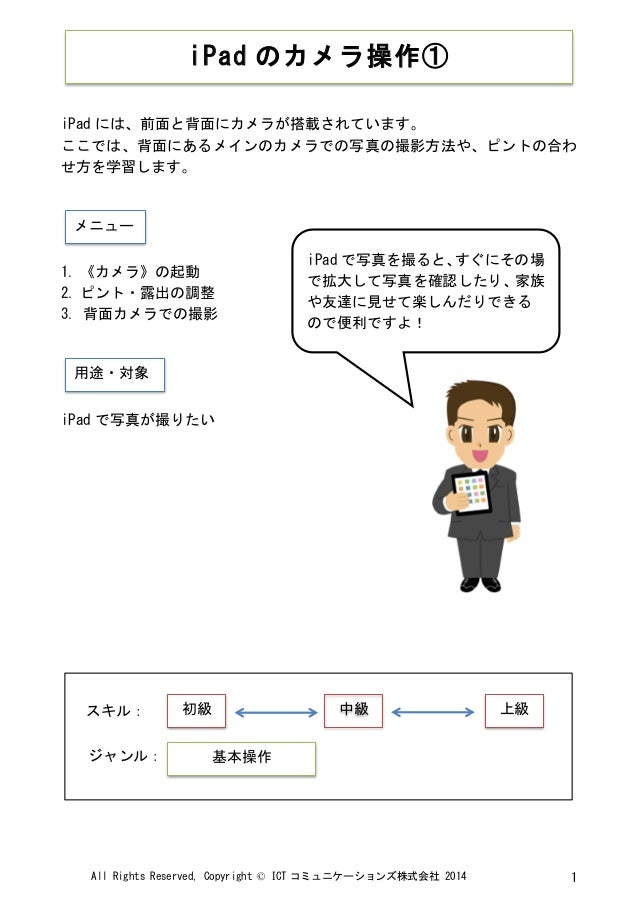 iPad入門編②_Sample
