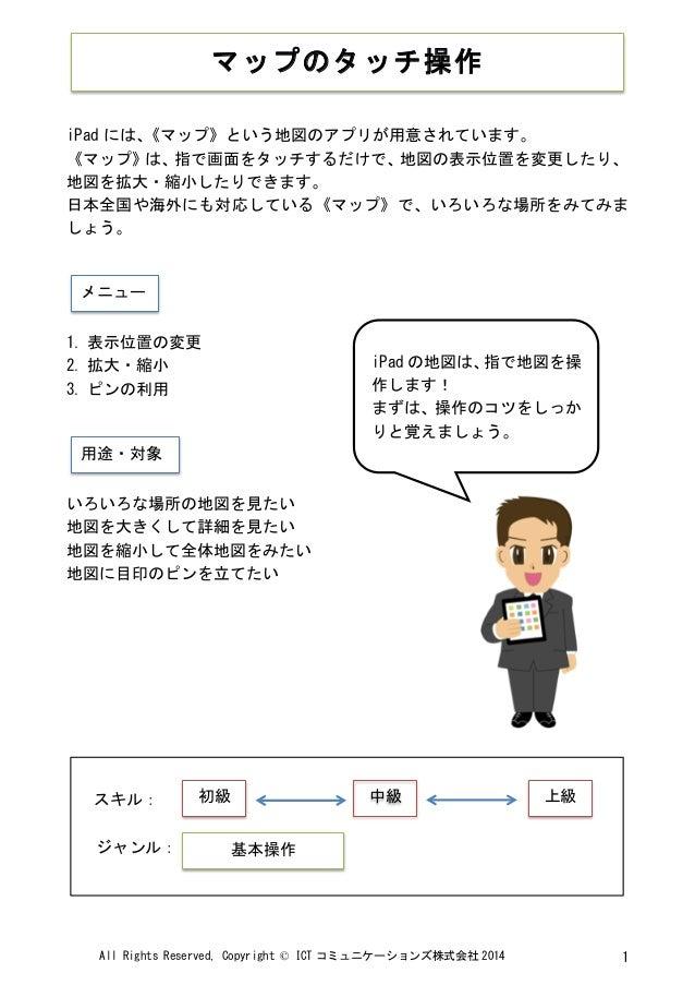 iPad入門編③_Sample
