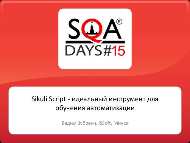 Sikuli Script - идеальный инструмент для обучения автоматизации Вадим Зубович. ISSoft, Минск