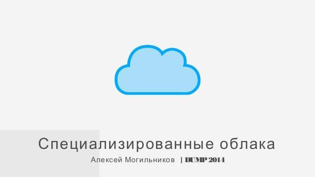 | DUMP2014Алексей Могильников Специализированные облака