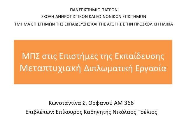 ΜΠΣ στις Επιστήμες της Εκπαίδευσης Μεταπτυχιακή Διπλωματική Εργασία Κωνσταντίνα Σ. Ορφανού ΑΜ 366 Επιβλέπων: Επίκουρος Καθ...