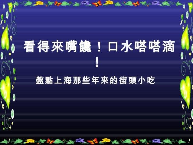 看得來嘴饞!口水嗒嗒滴 ! 盤點上海那些年來的街頭小吃