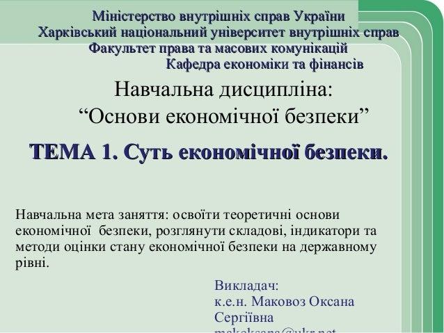 """Навчальна дисципліна: """"Основи економічної безпеки"""" ТЕМА 1. Суть економічної безпеки.ТЕМА 1. Суть економічної безпеки. Навч..."""