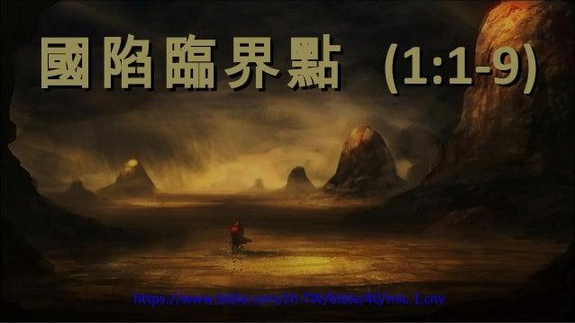 國陷臨界點國陷臨界點 (1:1-9)(1:1-9) https://www.bible.com/zh-TW/bible/40/mic.1.cnv
