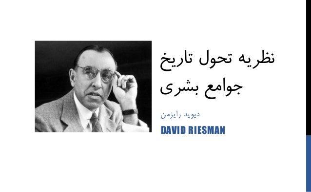 Riesman