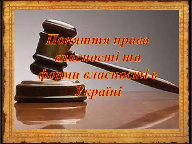 Право власності