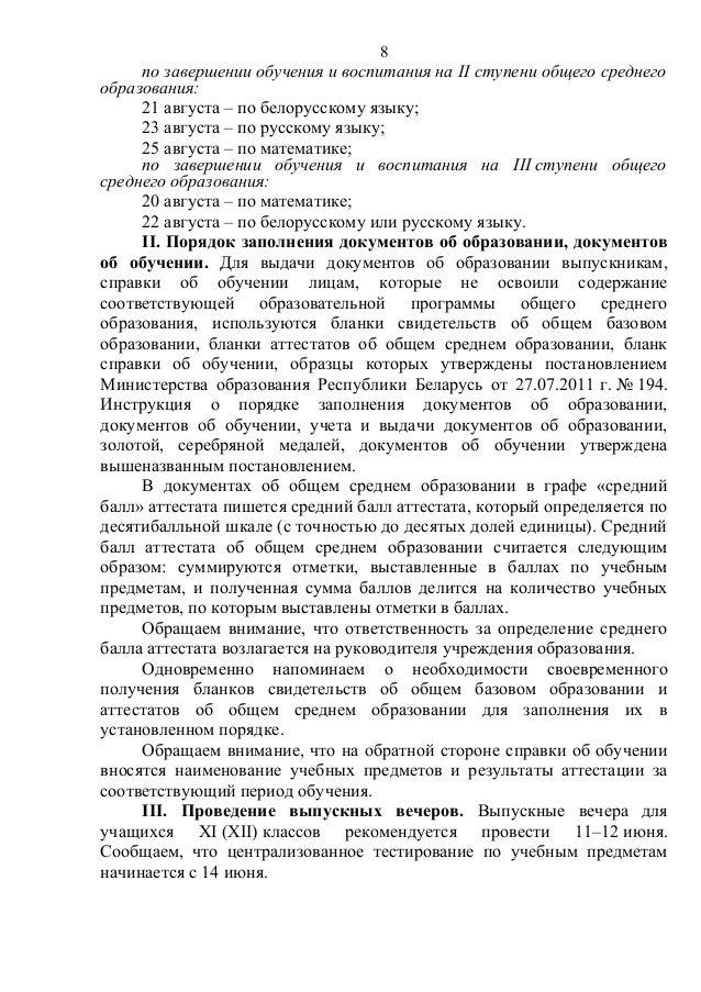 инструкция 194 от 27.07.2011