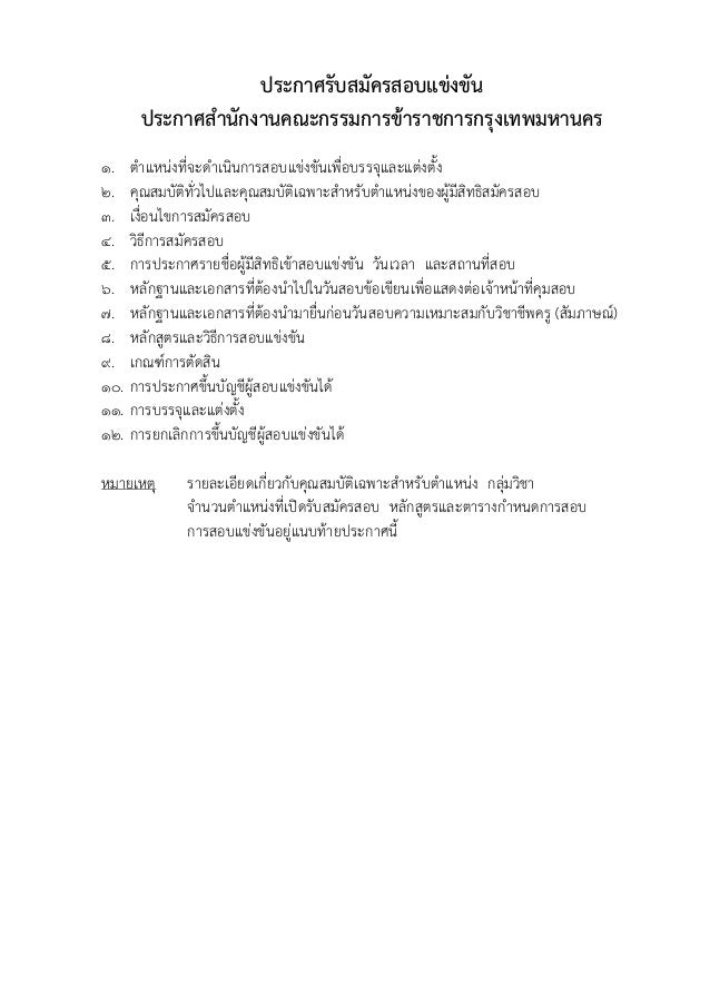 ประกาศรับสมัคร ครูผู้ช่วย สังกัด กทม. ครั้งที่ 1 ประจำปี 2557