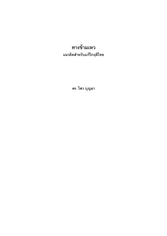 ทางข้ามเหว : แนวคิดสำหรับแก้วิกฤติไทย