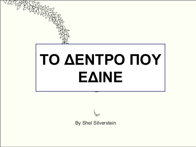 The Giving Tree By Shel Silverstein ΤΟ ΔΕΝΤΡΟ ΠΟΥ ΕΔΙΝΕ