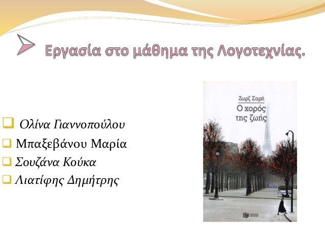 """Θεματική ενότητα:Εφηβεία - Ανάλυση λογοτεχνικού βιβλίου: """"Ο χορός της ζωής"""""""