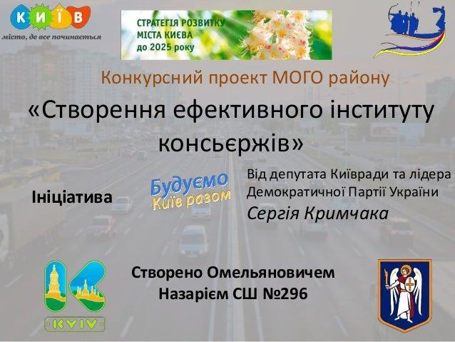 Проект Інститут консьєржів Дарницький район (ініціатива Сергія Кримчака)